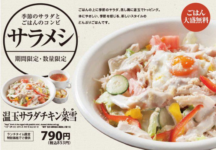 【サラメシ】温玉サラダチキン菜雪